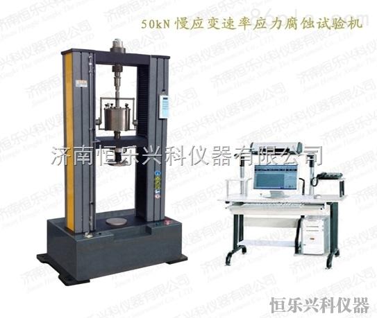 SSRT金属材料慢拉伸腐蚀测试系统